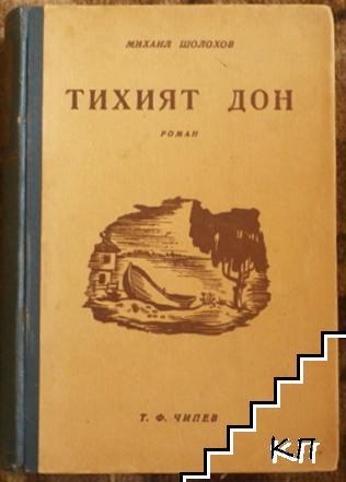 Тихият Дон. Книга 2