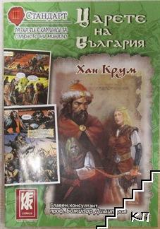 Царете на България. Бр. 3 / 2008