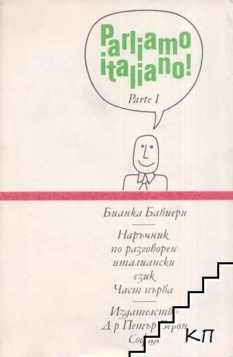 Наръчник по разговорен италиански език. Част 1: Parlamo Italiano