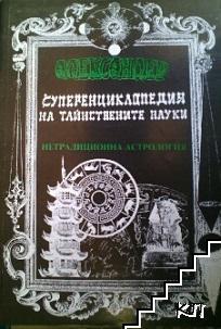 Супер енциклопедия на тайнствените науки. Том 4: Нетрадиционна астрология. Египетска астрология, китайска астрология