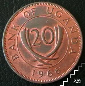 20 цента / 1966 / Уганда