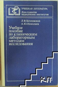 Учебное пособие по клиническим лабораторным методам исследования