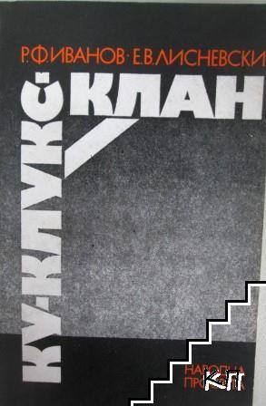 Ку-клукс-клан