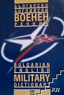 Българско-английски военен речник