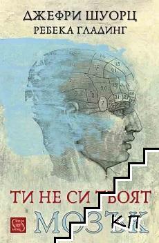 Ти не си твоят мозък