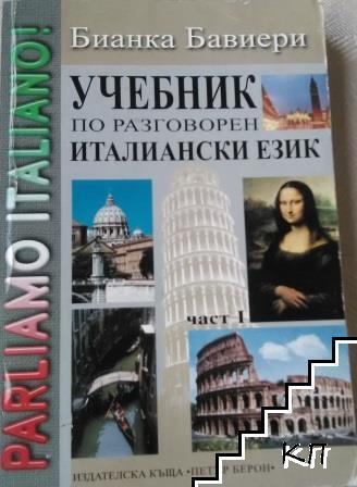 Учебник по разговорен италиански език. Част 1