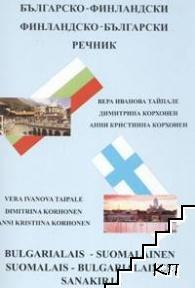 Българско-финландски / Финландско-български речник