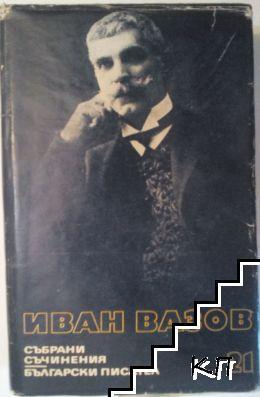 Събрани съчинения в двадесет и два тома. Том 21: Писма 1872-1908