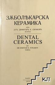 Зъболекарска керамика