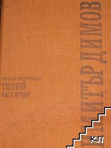 Съчинения в пет тома. Том 1-3