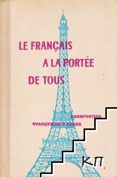 Le français a la portee de tous