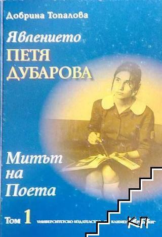 Явлението Петя Дубарова. Том 1: Митът на поета