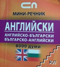 Английско-български, българско-английски речник