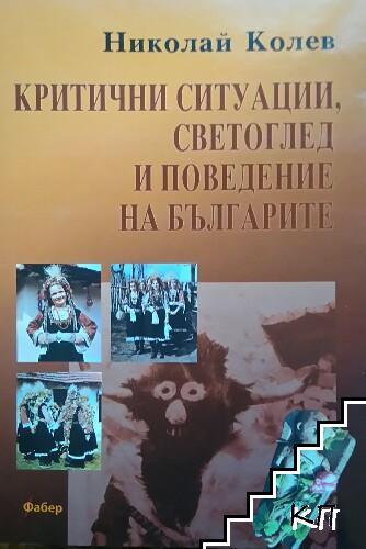 Kритични ситуации, светоглед и поведение на българите