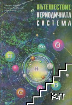 Пътешествие в периодичната система