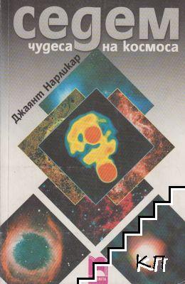 Седем чудеса на Космоса