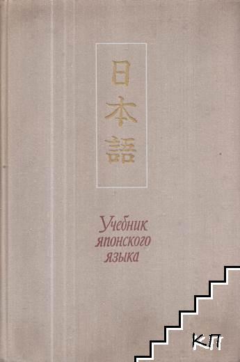 Учебник японского языка. Част 2