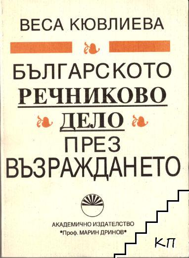 Българското речниково дело през Възраждането