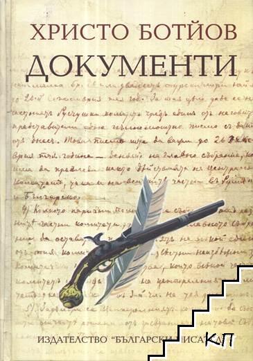Христо Ботйов. Документи
