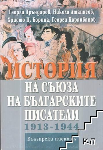 История на Съюза на българските писатели 1913-1944