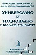 Универсално и национално в българската култура
