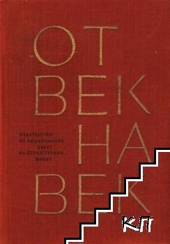 Героична летопис. Литературна антология в три тома. Том 1: От век на век