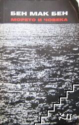 Морето и човека