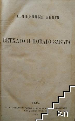 Священныя книги: Ветхаго и новаго завета