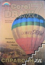 Corel Draw 7. Справочник