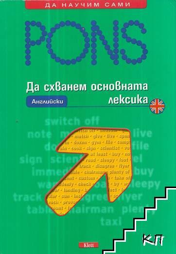 Да схванем основната лексика: Английски