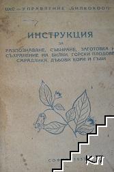 Инструкция за разпознаване, събиране, заготовка и съхранение на билки, горски плодове, смрадлика, дъбови кори и гъби