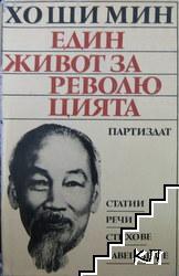 Един живот за революцията