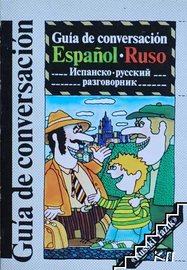 Guia de conversacion Español-Ruso / Испанско-русский разговорник