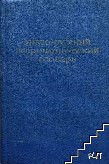Англо-русский астрономический словарь
