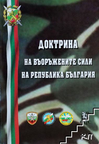Доктрина на Въоръжените сили на Република България