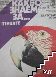Какво знаем за... Птиците