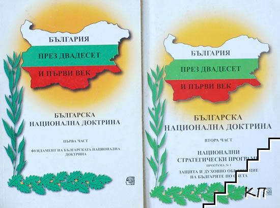 Българска национална доктрина. Част 1-2