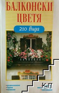Балконски цветя - 210 вида