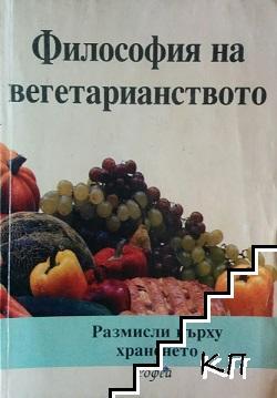 Философия на вегетарианството
