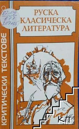 Руска класическа литература