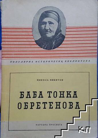 Баба Тонка Обретенова