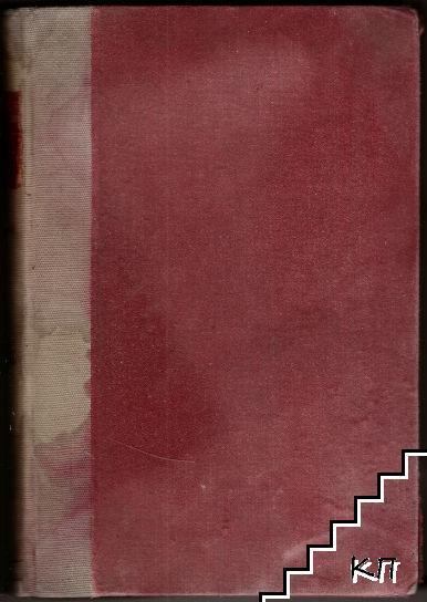 Учебникъ по дескриптивна геометрия