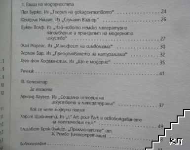 Езици на модерността (Допълнителна снимка 3)