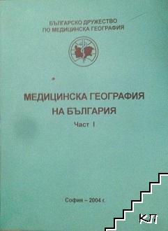 Медицинска география на България. Част 1