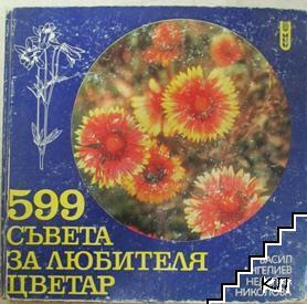 599 съвета за любителя цветар