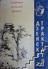Японски будистки трактати