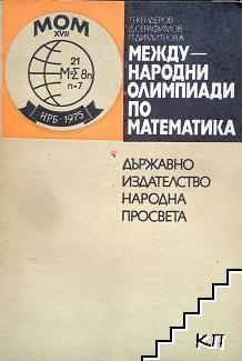 Международни олимпиади по математика