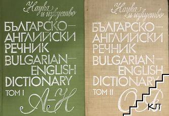Българско-английски речник. Том 1-2