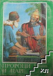Пророци и царе