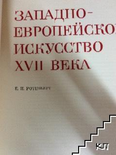Западноевропейское искусство XVII века. Вып. 4